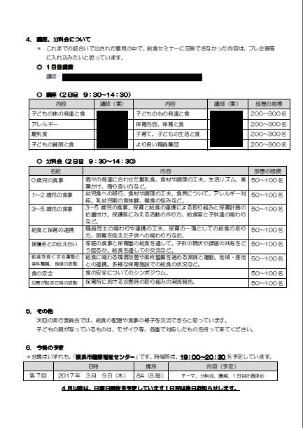 f:id:nursery-nutritionist-trombonist:20170304173456p:plain