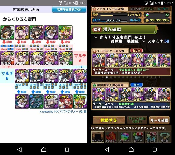 f:id:nuru8_pad:20170622072321j:plain