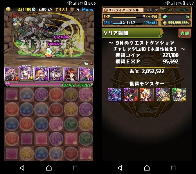 f:id:nuru8_pad:20170902070304j:plain