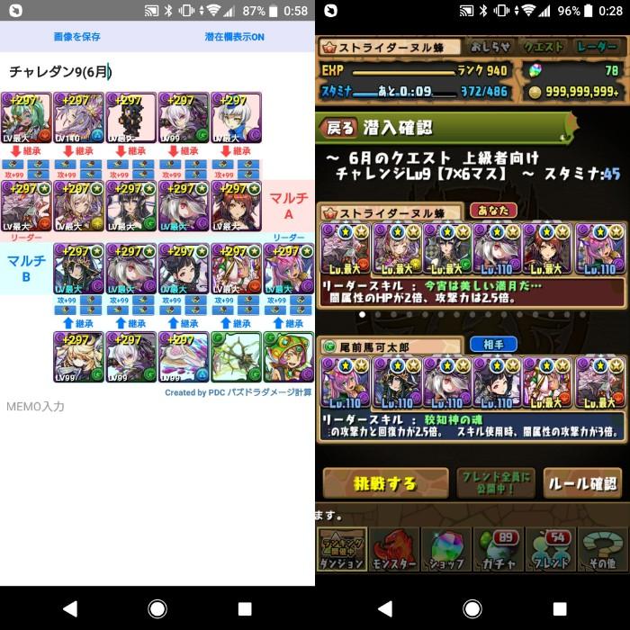 f:id:nuru8_pad:20180622193407j:plain