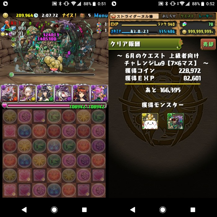 f:id:nuru8_pad:20180622203853j:plain