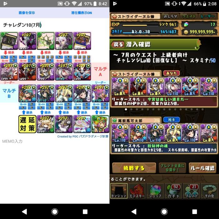 f:id:nuru8_pad:20180708234943j:plain