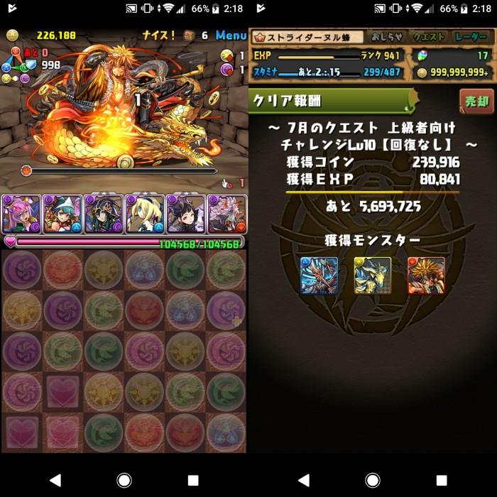 f:id:nuru8_pad:20180709002554j:plain