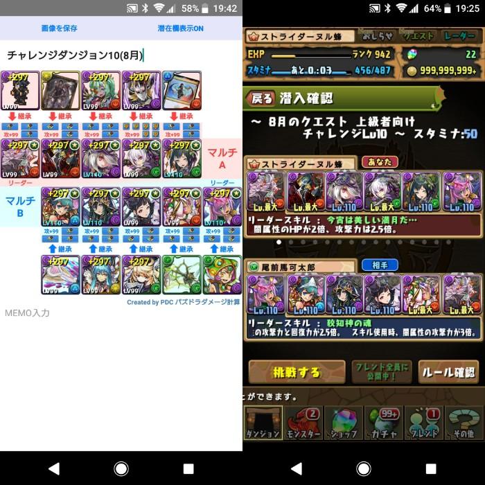 f:id:nuru8_pad:20180812141712j:plain