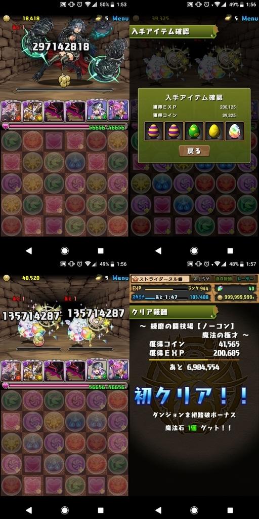 f:id:nuru8_pad:20181106213833j:plain