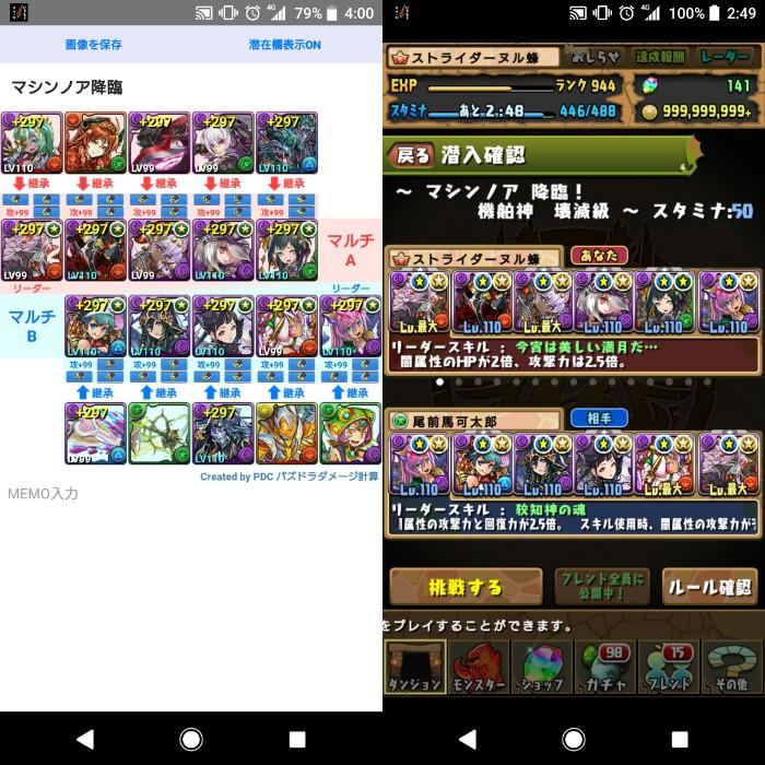 f:id:nuru8_pad:20181109193053j:plain