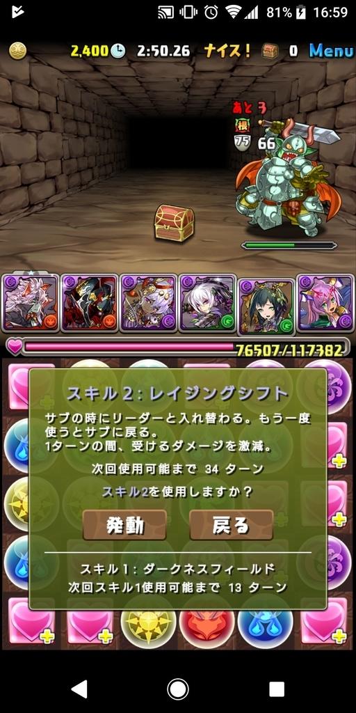 f:id:nuru8_pad:20181127032021j:plain