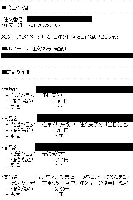 f:id:nuruta:20130727100420j:image