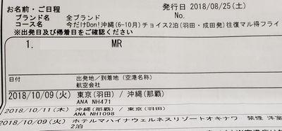 f:id:nuruta:20180825204849j:plain