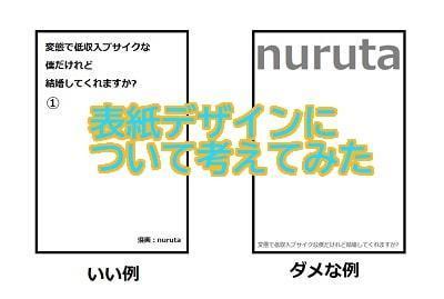 f:id:nuruta:20190812005045j:plain