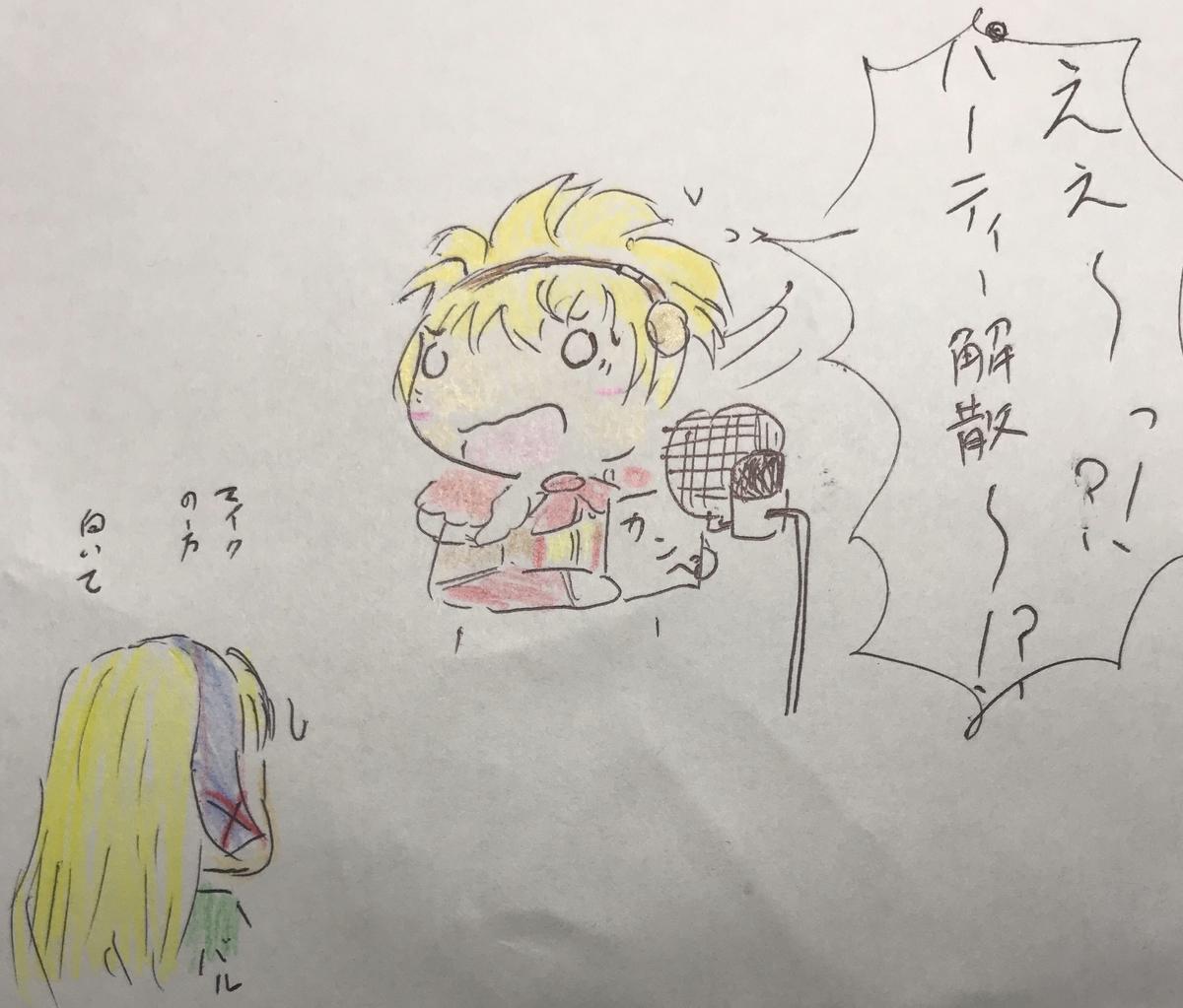 f:id:nushi-mon:20190812223616j:plain