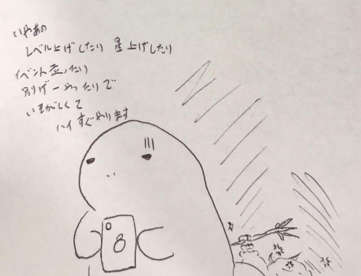 f:id:nushi-mon:20190819095916j:plain