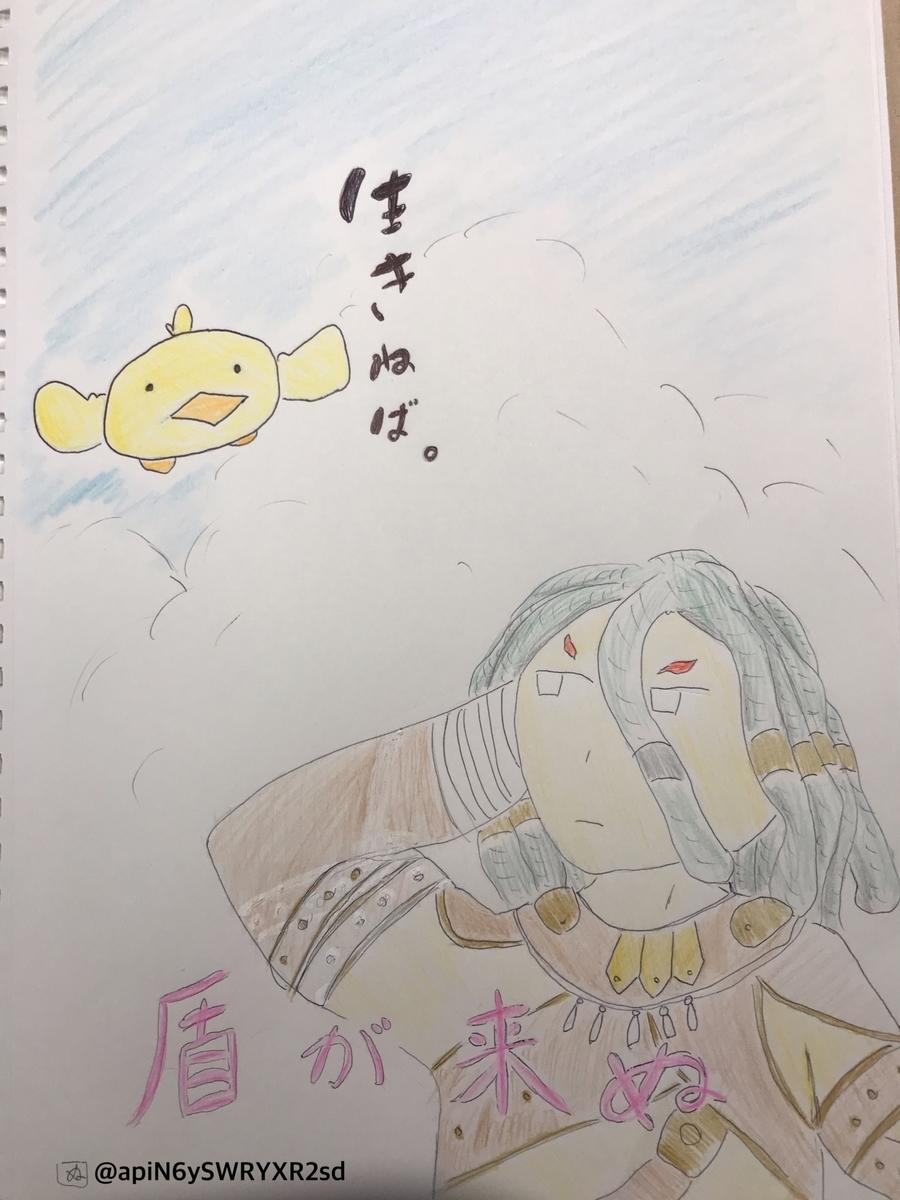 f:id:nushi-mon:20190901121959j:plain