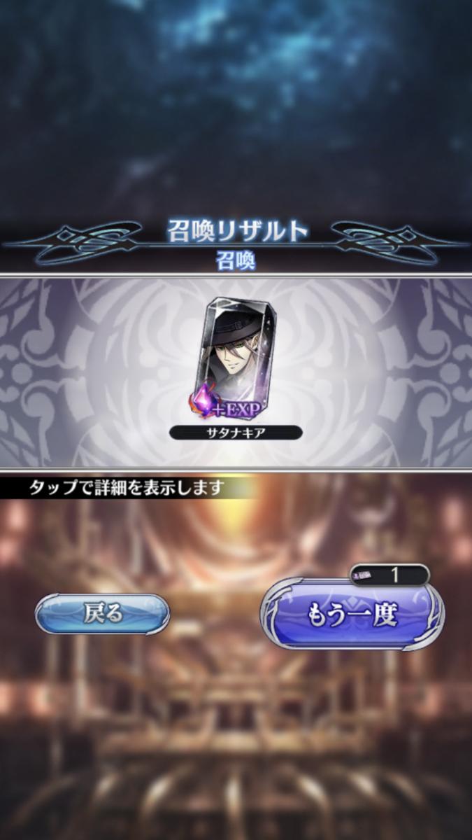 f:id:nushi-mon:20190901124111p:plain