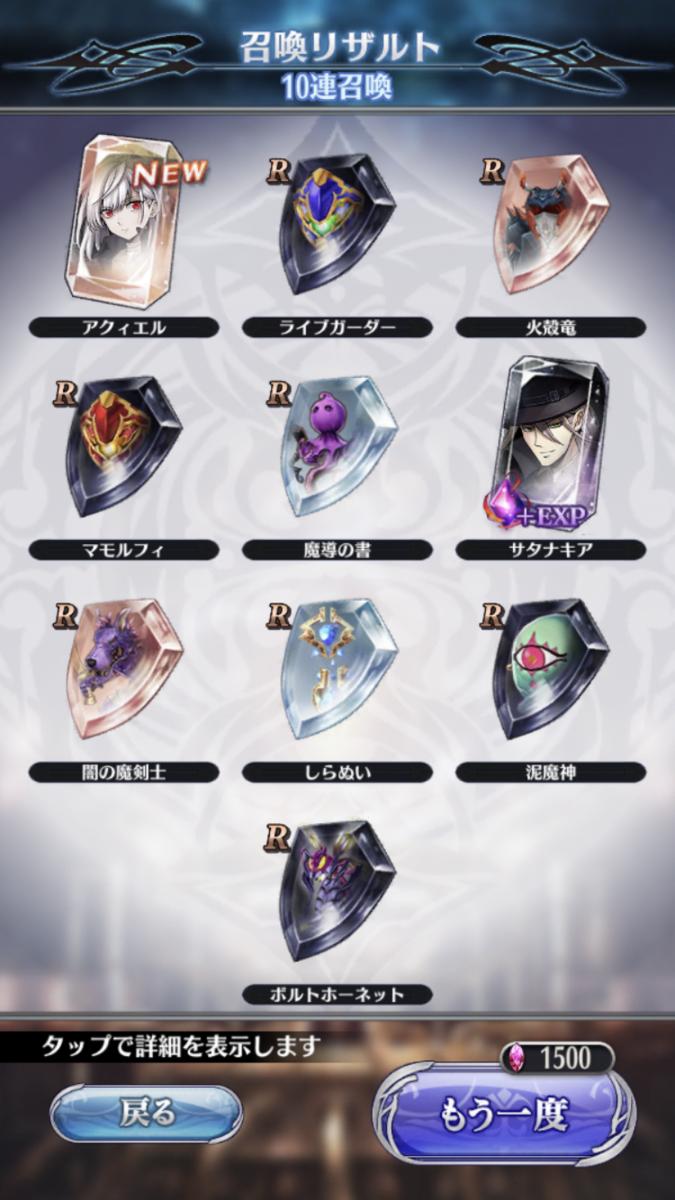 f:id:nushi-mon:20190901124422p:plain