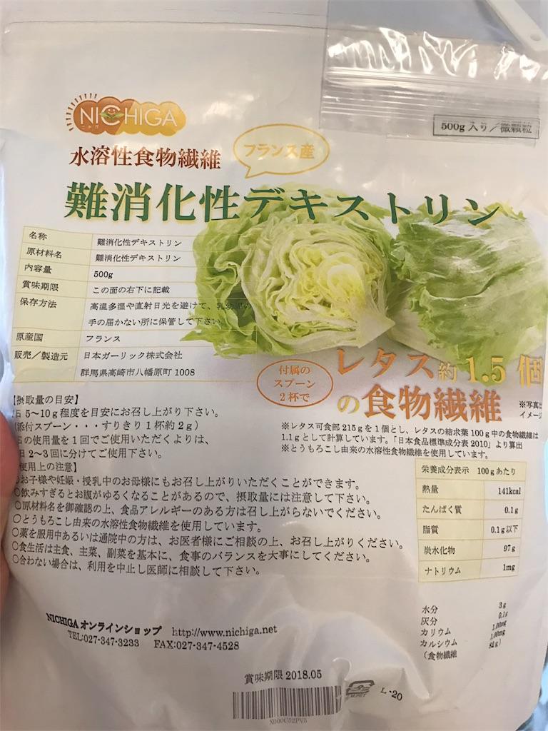 f:id:nutritionaler:20170610092605j:image