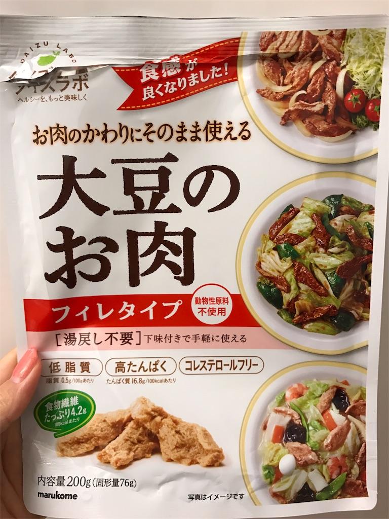 f:id:nutritionaler:20171123185945j:image