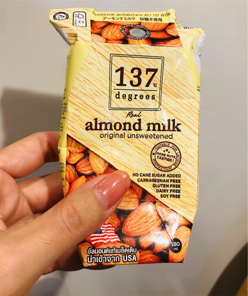 f:id:nutritionaler:20190812081506j:image