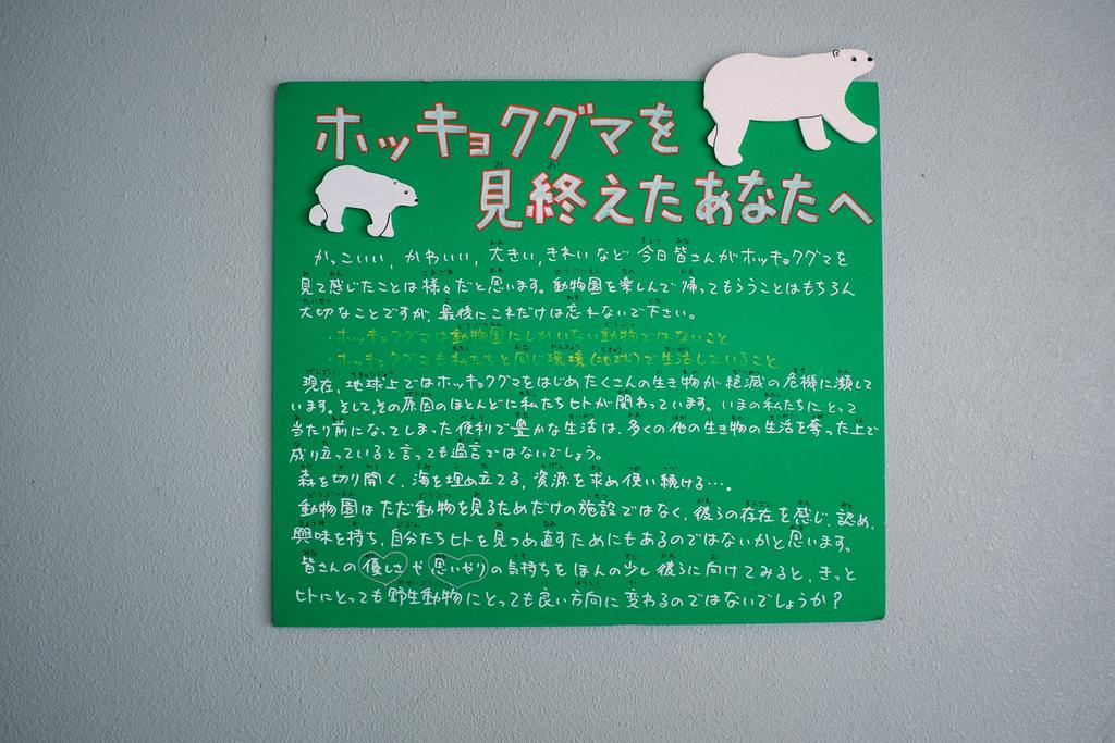 AIRDO20周年ひがし北海道フリーパス_鉄道の旅_旭山動物園_ホッキョクグマ