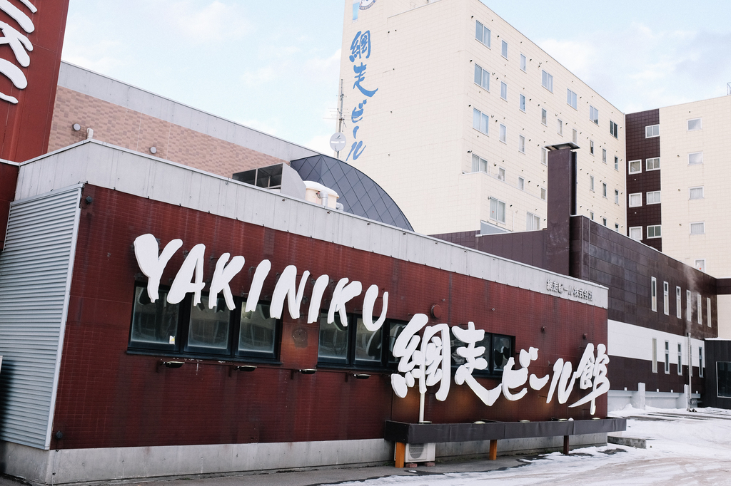 AIRDO20周年ひがし北海道フリーパス_鉄道の旅_網走ビール館