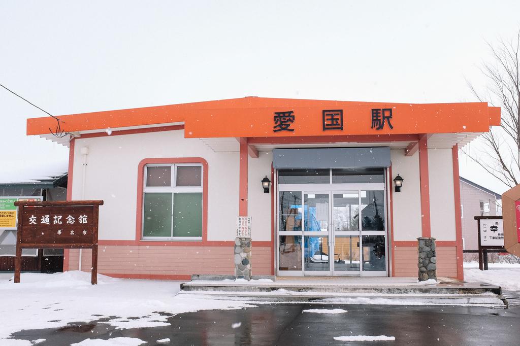 十勝_帯広_愛国駅
