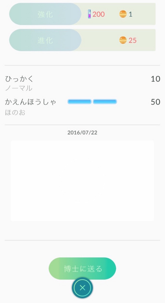 f:id:nututenpura:20160722175407j:plain