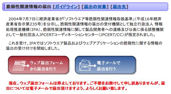(赤文字で)ウェブ届出フォームが停止されており、メールでしか届出ができないと書かれている。