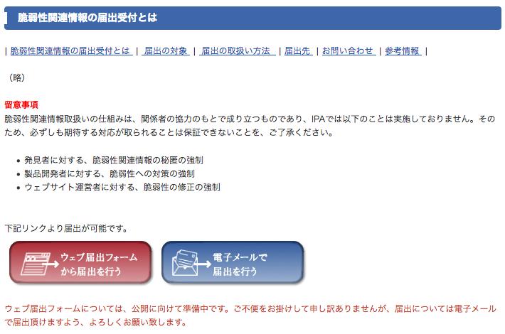 ウェブ届出フォームは準備中と書かれている。