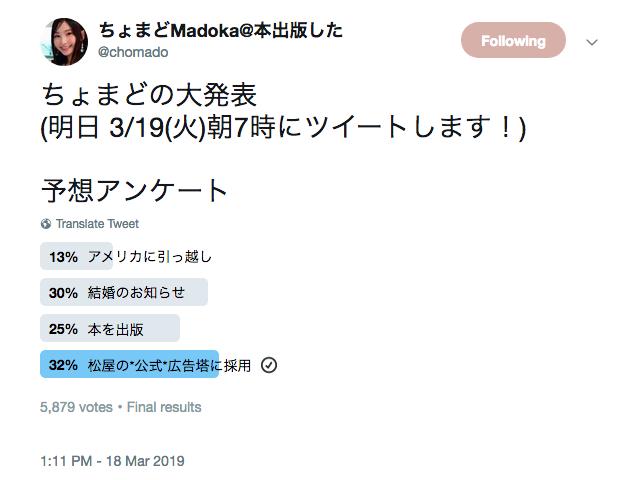 ちょまどの大発表(予想アンケート)