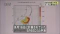 SPEEDI 関東予測図 20110316