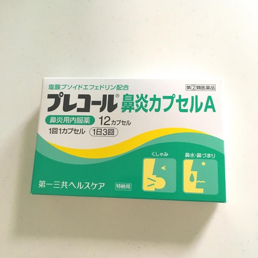 差 アレルギー 診断 寒暖