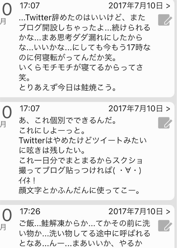 f:id:nya_naonoshin:20170710230631j:image
