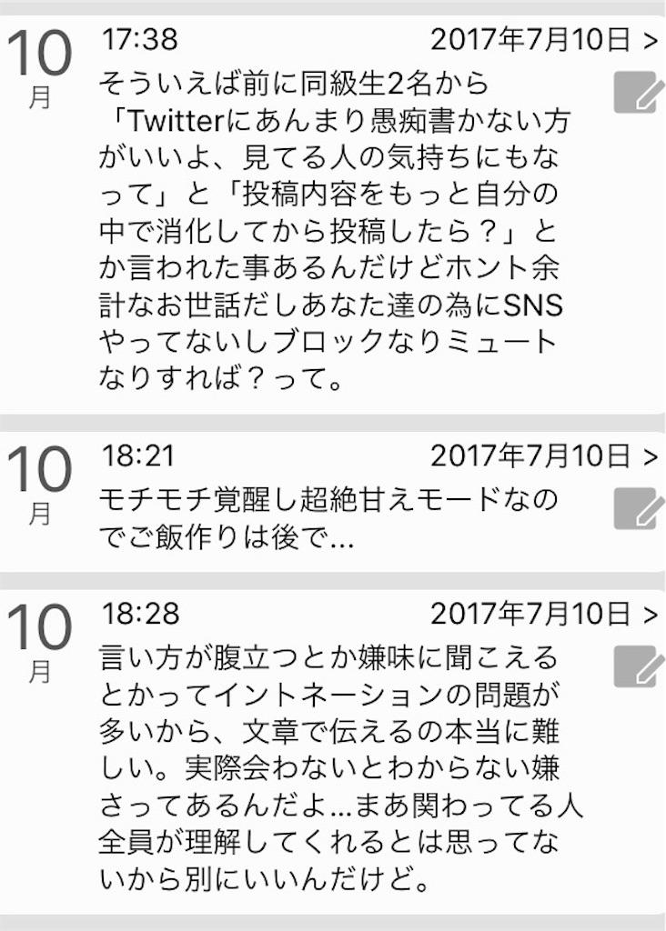 f:id:nya_naonoshin:20170710230646j:image