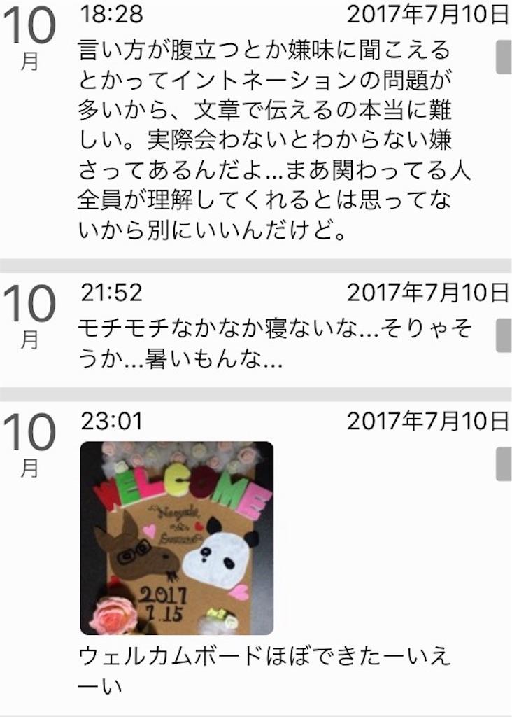 f:id:nya_naonoshin:20170710230654j:image