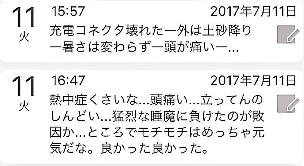 f:id:nya_naonoshin:20170712054439j:image