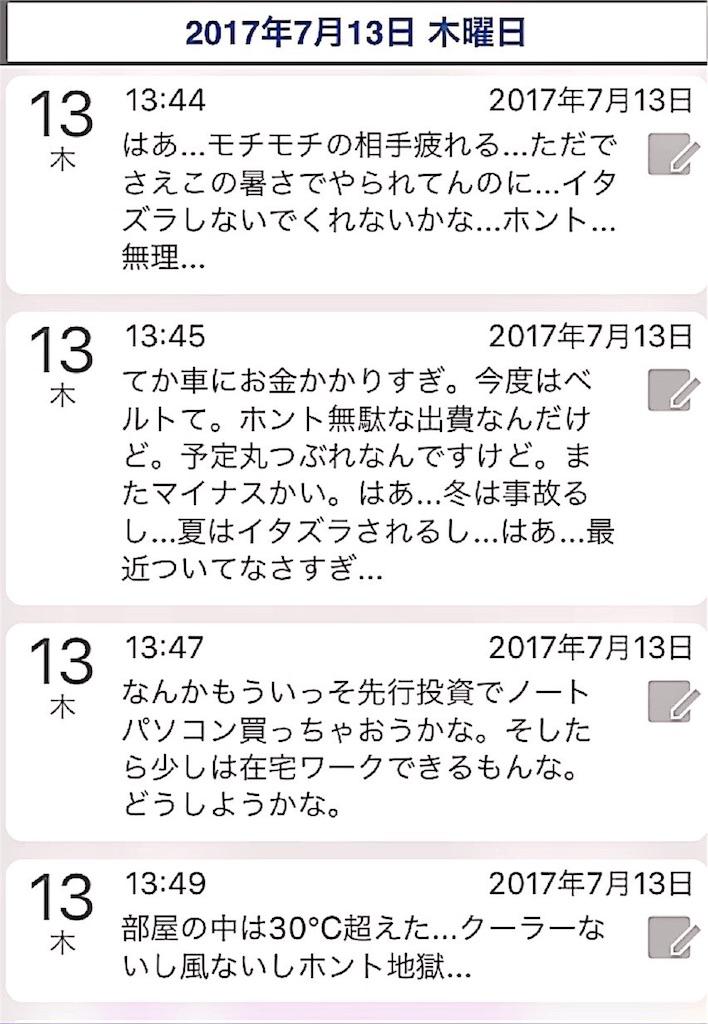f:id:nya_naonoshin:20170714000346j:image