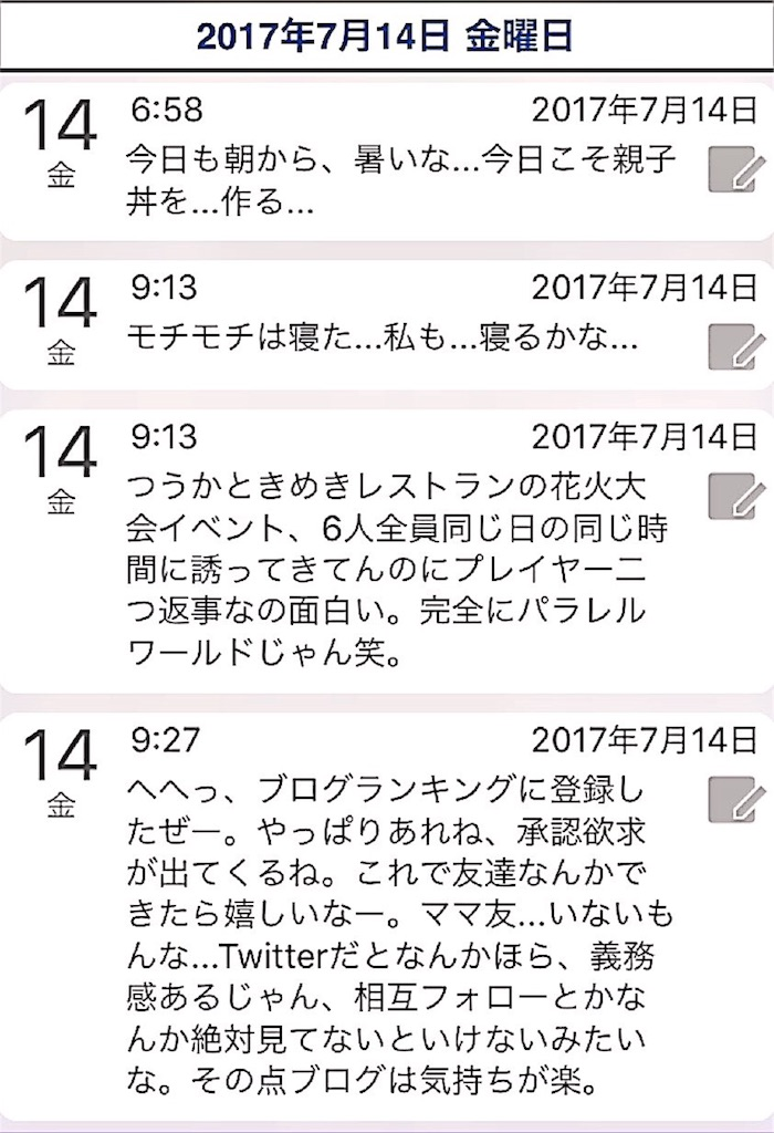 f:id:nya_naonoshin:20170714212353j:image