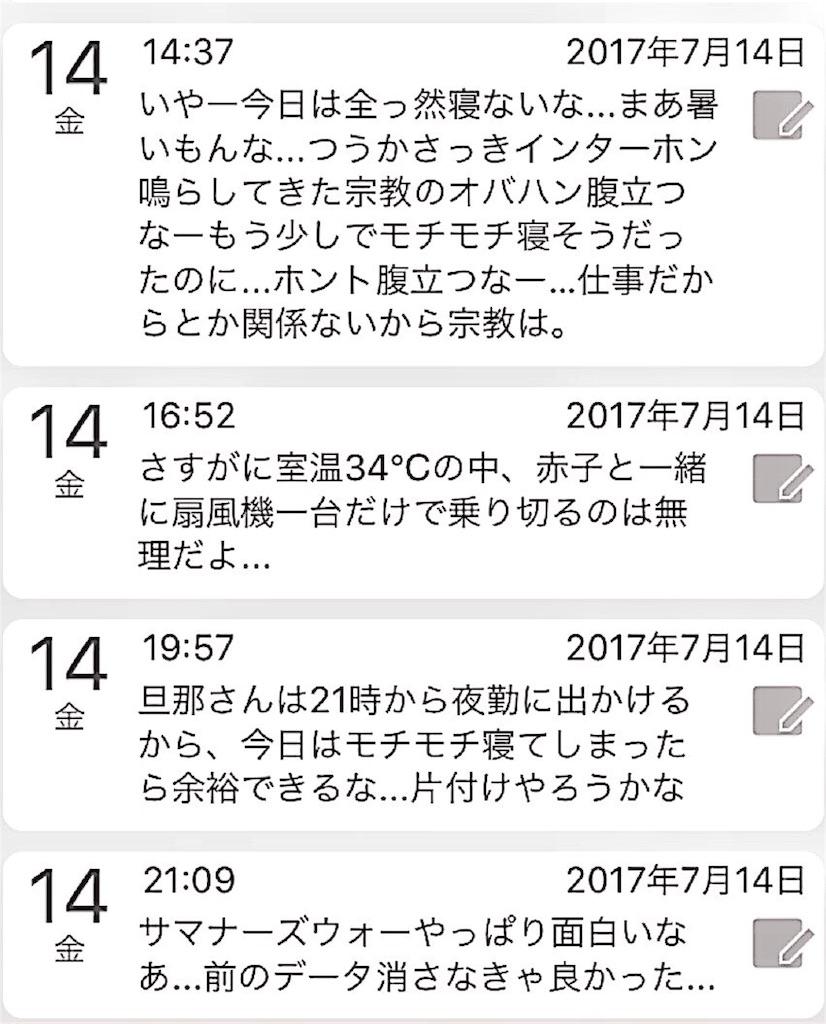 f:id:nya_naonoshin:20170714212413j:image