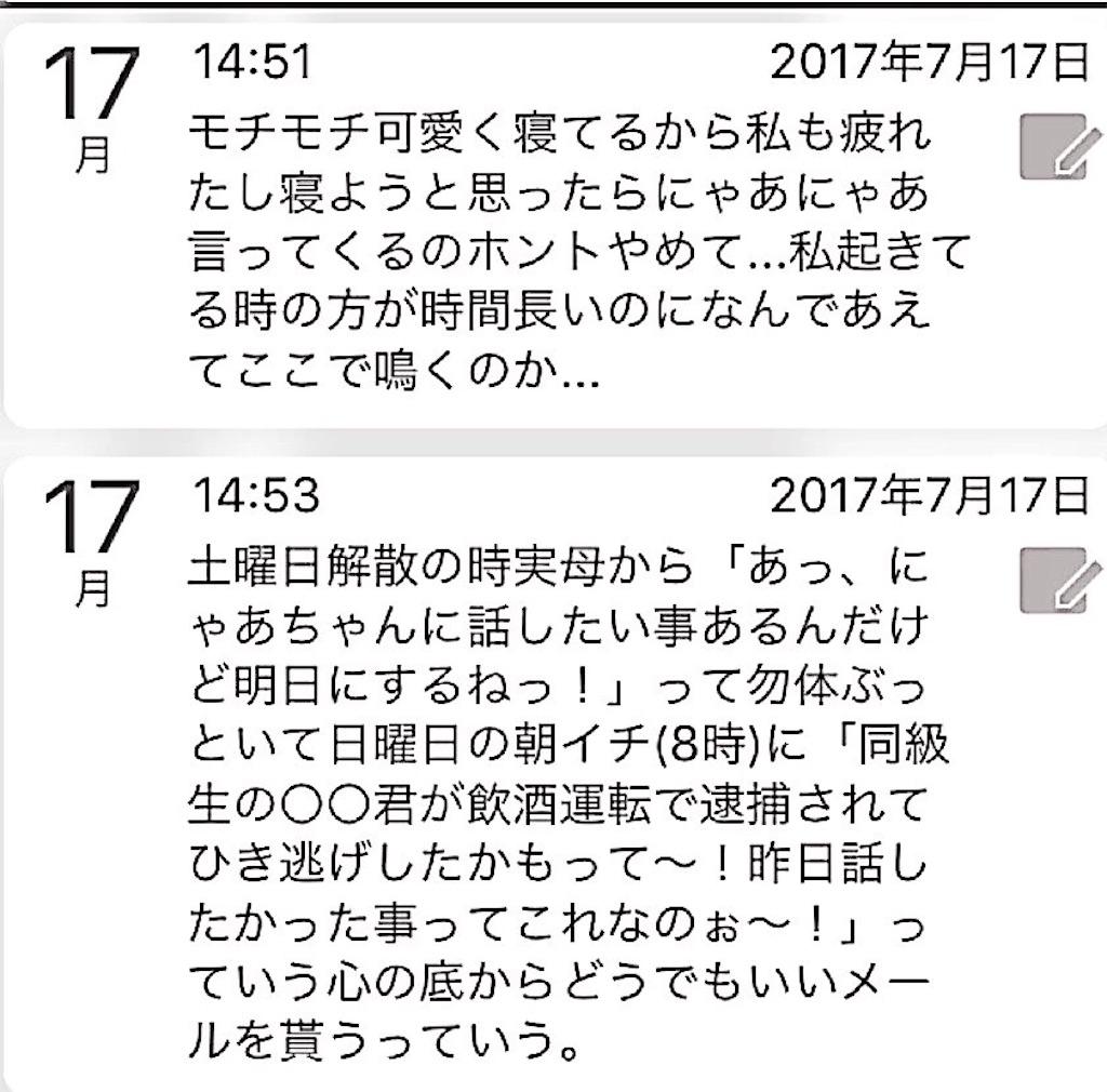 f:id:nya_naonoshin:20170717215353j:image