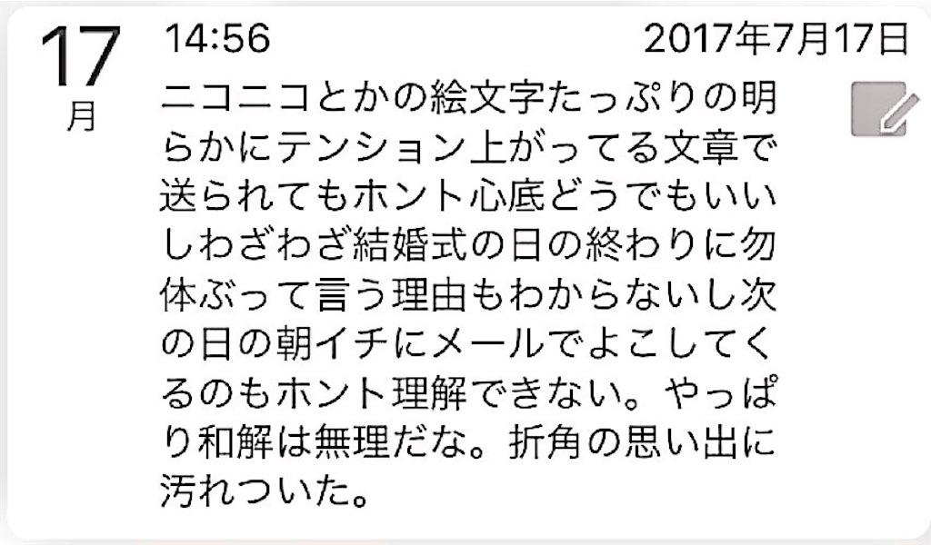 f:id:nya_naonoshin:20170717215409j:image