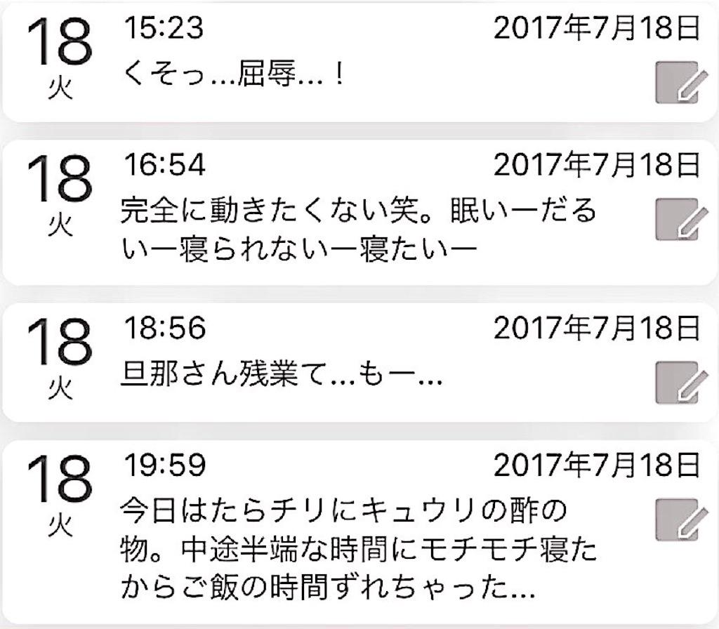f:id:nya_naonoshin:20170718223801j:image