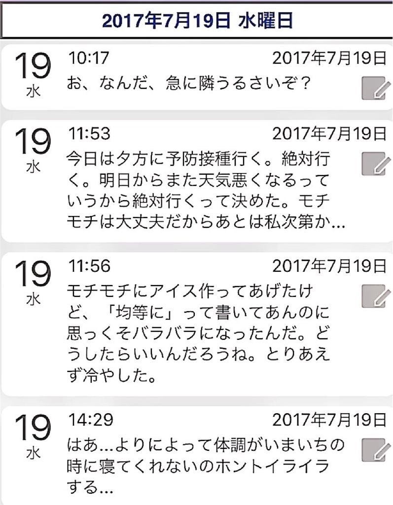 f:id:nya_naonoshin:20170719231254j:image