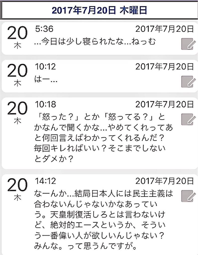 f:id:nya_naonoshin:20170721065638j:image