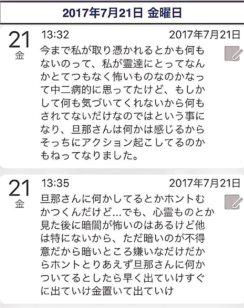 f:id:nya_naonoshin:20170722054652j:image
