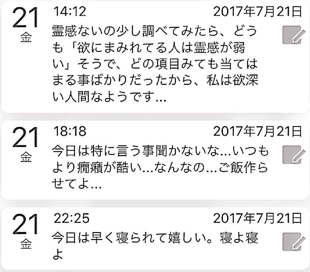 f:id:nya_naonoshin:20170722054704j:image