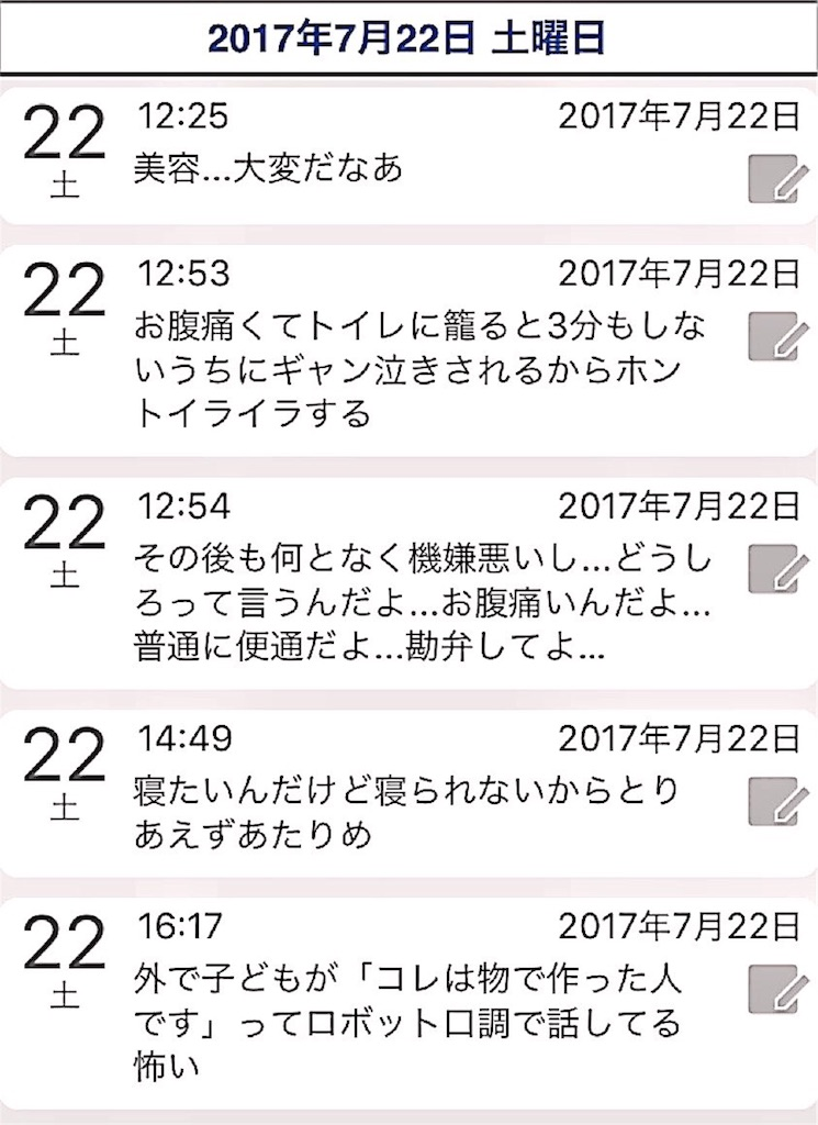 f:id:nya_naonoshin:20170723071502j:image
