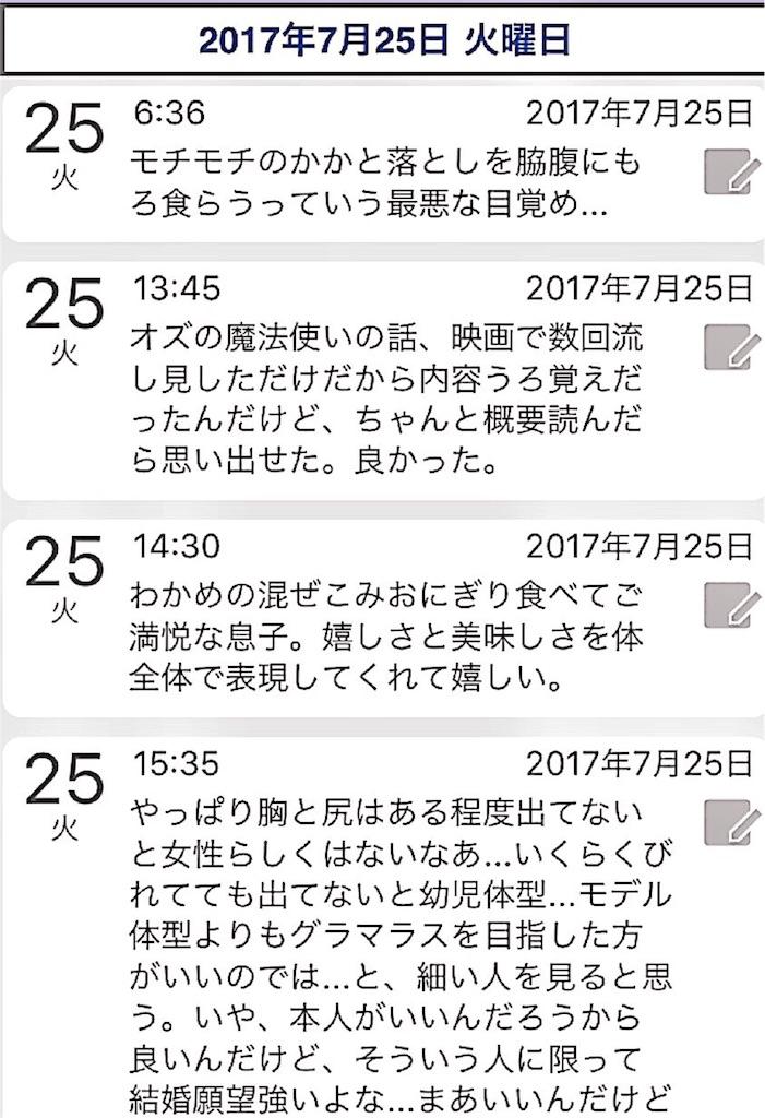 f:id:nya_naonoshin:20170726070141j:image
