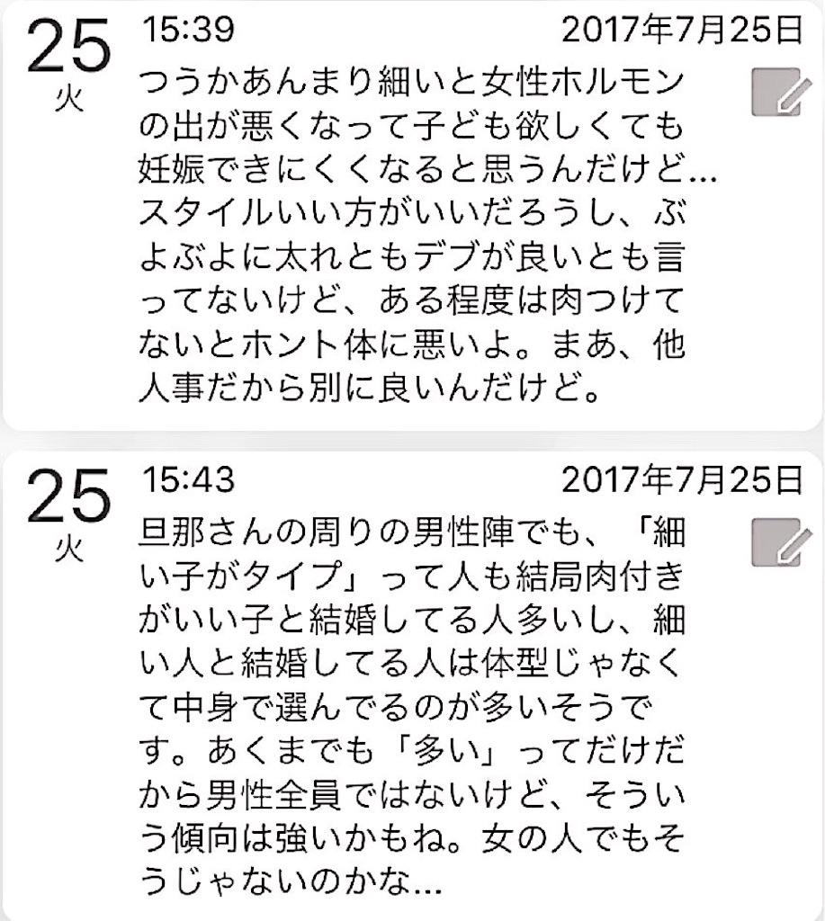 f:id:nya_naonoshin:20170726070149j:image