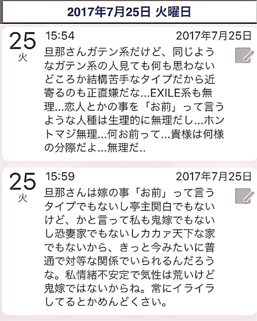 f:id:nya_naonoshin:20170726070206j:image