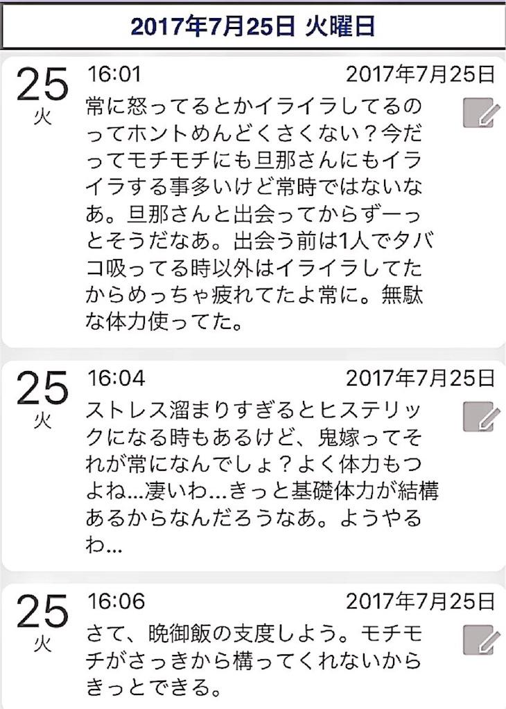 f:id:nya_naonoshin:20170726070216j:image